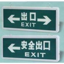 安全出口消防标志牌