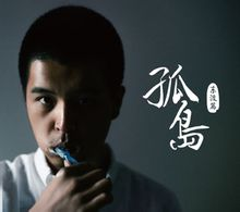 春娇与志明电影_马頔_360百科