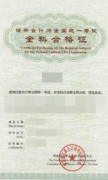 注冊會計師合格證