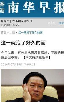 南华 早报 中文 版