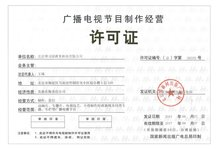 广州市申请一个广播电视制作经营许可证要多久?