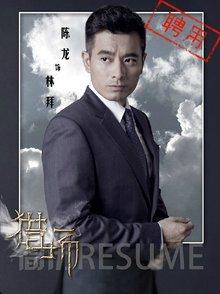 《猎场》陈龙海报