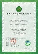 中国环境标志证书