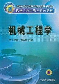 液压传动概述课件_机械工程学_360百科