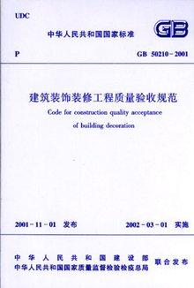《建筑裝飾裝修工程質量驗收規范》