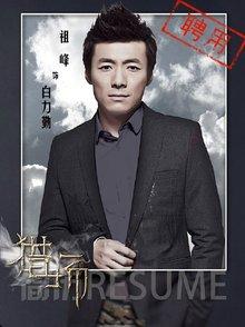 《猎场》祖峰海报