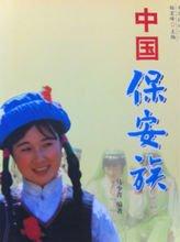 马少青著《中国保安族》