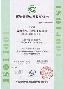 企業認證證書