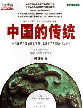 中国的传统