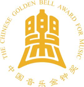 中国音乐金钟奖