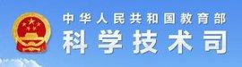 中华人民共和国教育部科学技术司