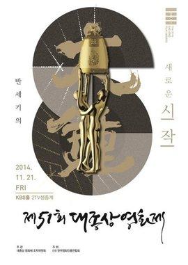 第51届韩国电影大钟奖