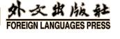 外文出版社