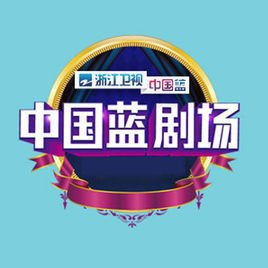 中国蓝剧场