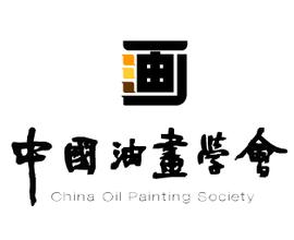 中国油画学会