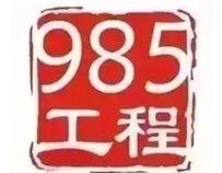 985工程