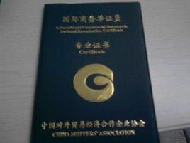 国际商务单证员