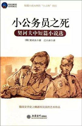 公务员小说作者熊_小公务员之死_360百科