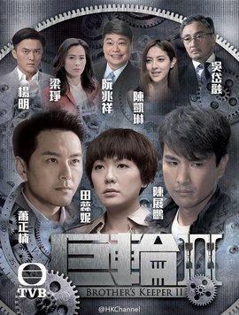 巨轮2(粤语版)
