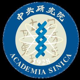 中央研究院