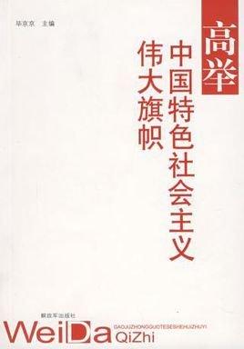 高举中国特色社会主义伟大旗帜