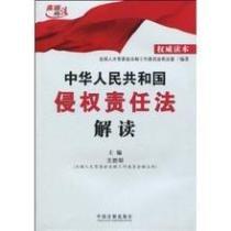 中华人民共和国侵权责任法