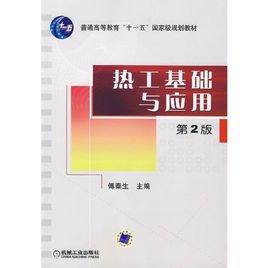 热工基础与应用(第2版)(国家级精品)