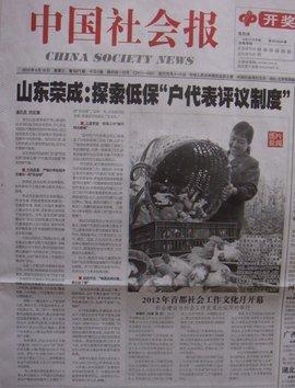 中国社会报