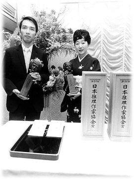 日本推理作家协会奖