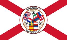 上海公共租界