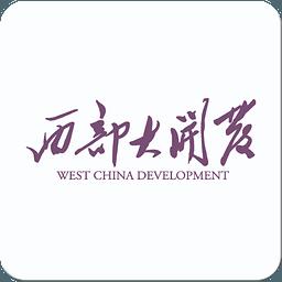 西部大开发