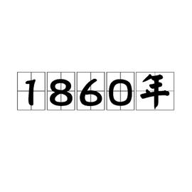 1860年