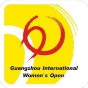广州国际女子公开赛