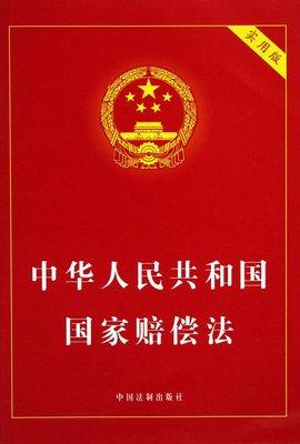 中华人民共和国国家赔偿法