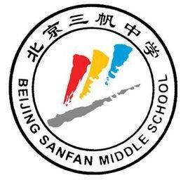 永康中学_北京市三帆中学_360百科