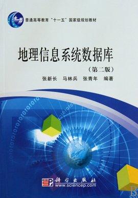 地理信息系统数据库