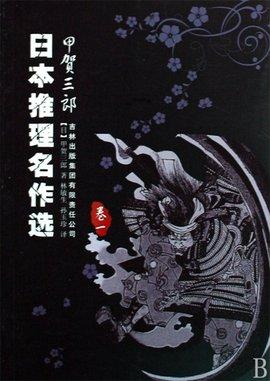 日本推理小说