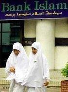 伊斯兰银行