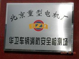 北京重型电机厂