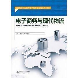 电子商务物流案例_电子商务与现代物流_360百科
