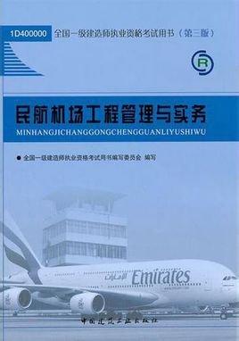 民航机场工程