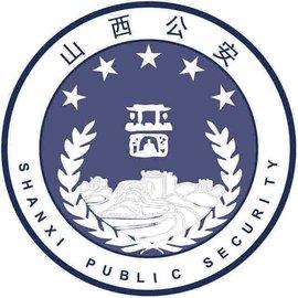 山西省公安厅