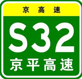 京平高速公路