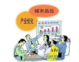 产业结构调整