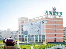 天福天美仕(厦门)生物科技公司