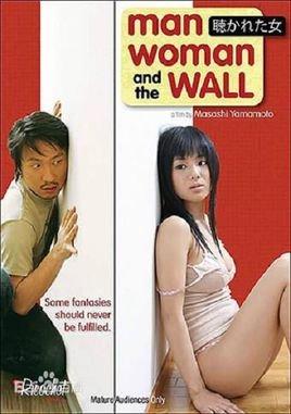 色欲迷墙2