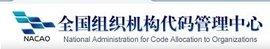 全国组织机构代码管理中心