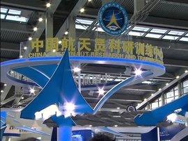 中国航天员科研训练中心