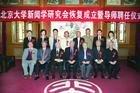 北京大学新闻学研究会