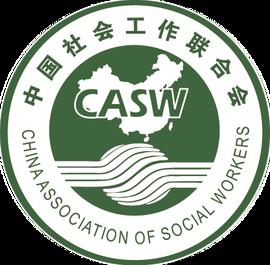 中国社会工作协会
